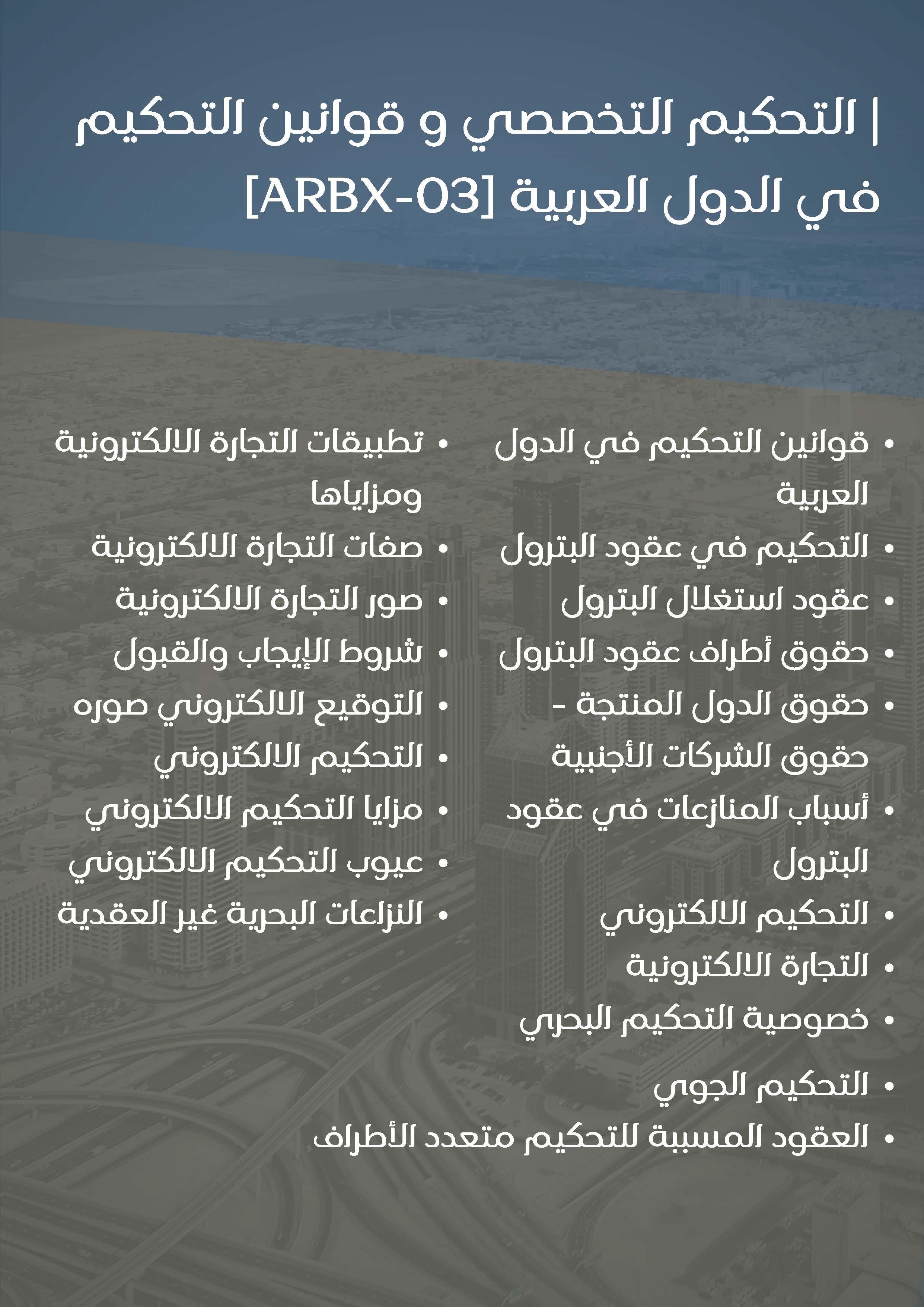 ARBX 03 التحكيم التخصصي و قوانين التحكيم في الدول العربية