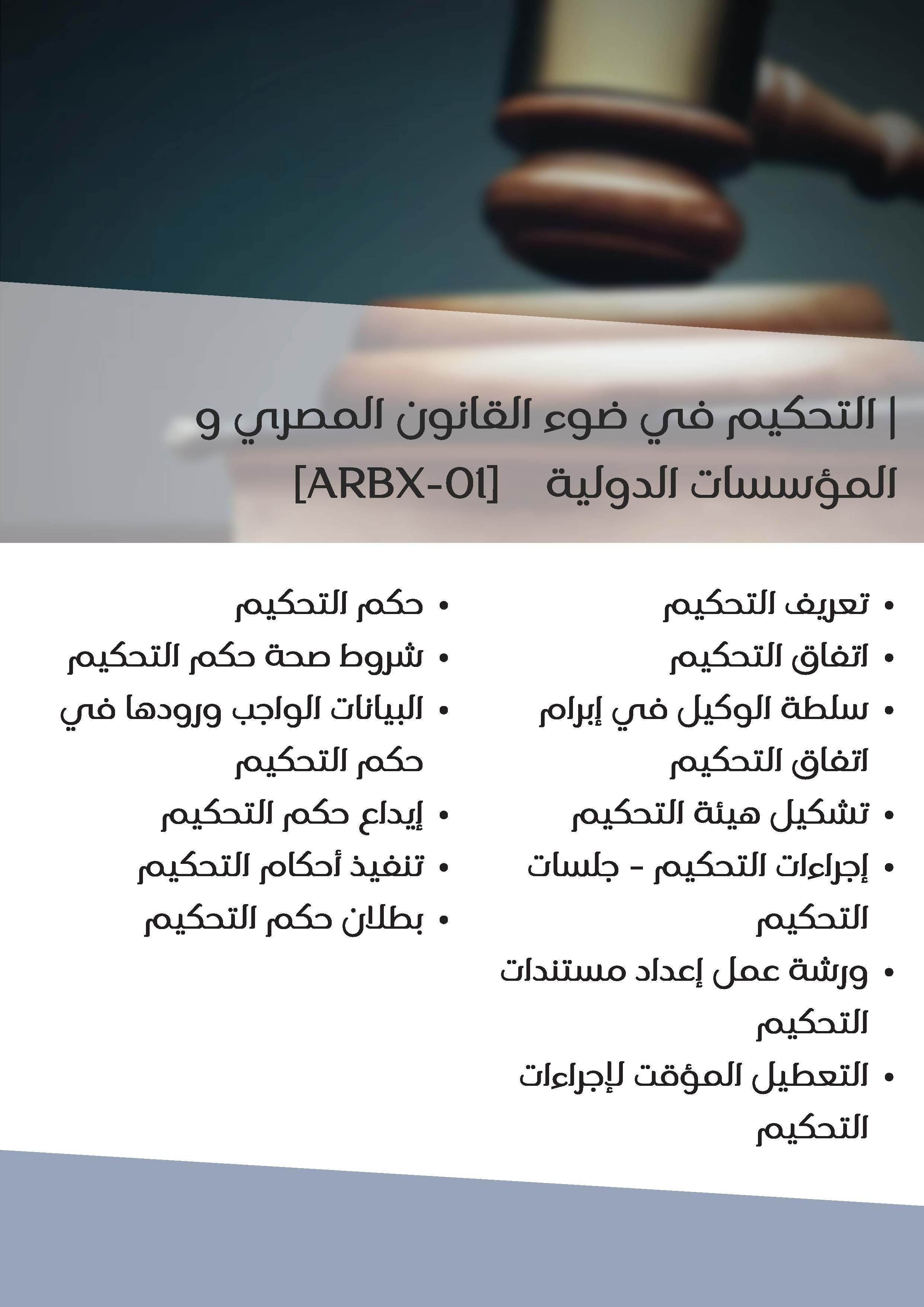 ARBX 01التحكيم في ضوء القانون المصري والمؤسسات الدولية