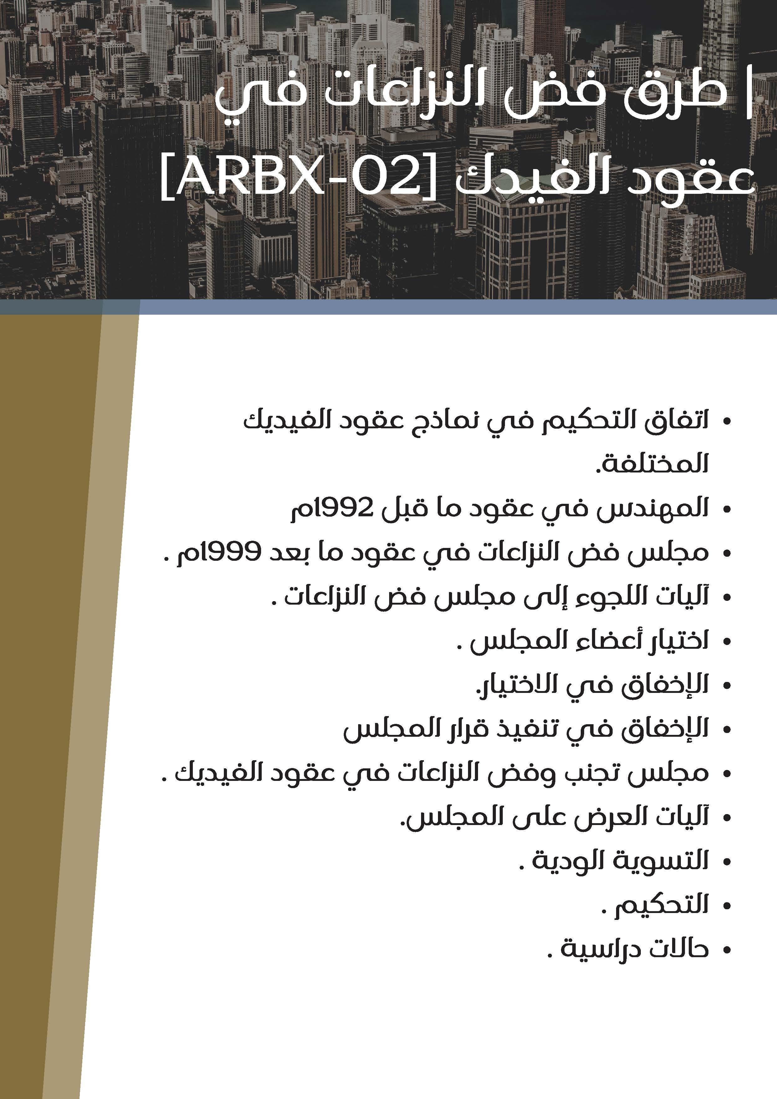 ARBX 02 طرق فض النزاعات في عقود الفيديك