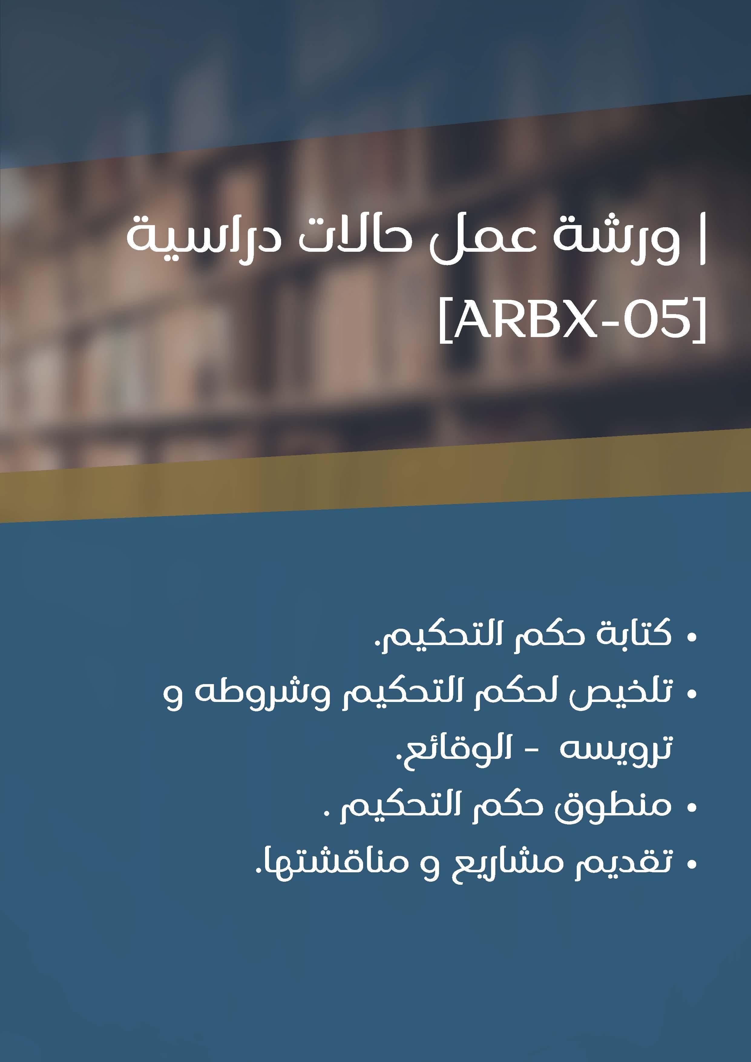 ARBX 05  ورشة عمل حالات دراسية